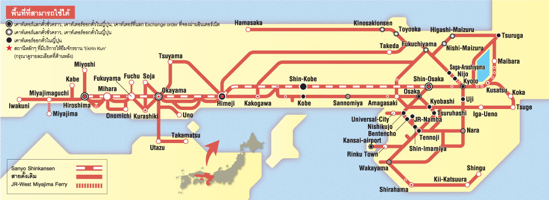 Kansai-Hiroshima Area Pass