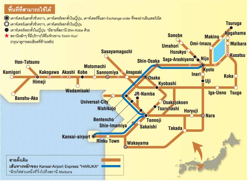 Kansai Area Pass