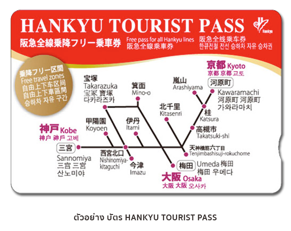 2ac028d8a9e4 บัตร HANKYU TOURIST PASS